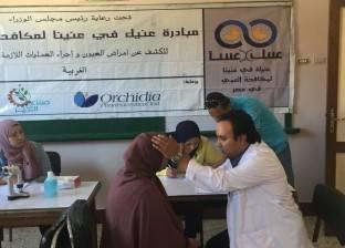 """""""عنيك في عنينا"""" تكشف عن مسببات العمى لـ3 آلاف و500 مواطن بـ4 محافظات"""