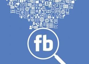 """اختبار جديد لـ""""فيسبوك"""".. استكشف الأصدقاء من خلال """"الأشياء المشتركة"""""""