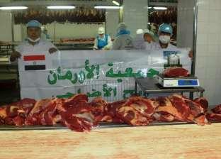 """84 طن لحوم من جمعية الأورمان لمحافظة أسوان بمناسبة """"الأضحى"""""""
