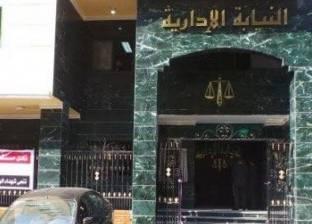 """إحالة سكرتير عام محافظة المنوفية والمدير المالي للمحاجرلـ""""التأديبية"""""""
