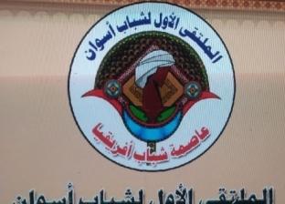 """منسق """"شباب أسوان"""": نهدف لتوطيد علاقات الشباب بين أبناء مصر وإفريقيا"""
