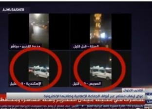 أكاذيب الإخوان.. عرض الإرهاب المستمر عبر أبواق الجماعة الإعلامية