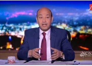 """عمرو أديب: """"سنظل أوفياء .. الدوري السنة دي بتاعنا"""""""
