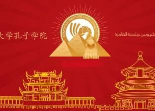 دورات جديدة لتعلم اللغة الصينية في جامعة القاهرة