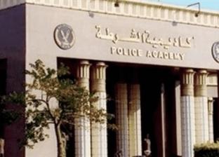 إلغاء قرار رئيس أكاديمية الشرطة بتحميل «عميد» 219 ألف جنيه