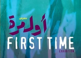 """أول مرة.. معرض فني لـ""""تجارب كاملة"""" في مكتبة الإسكندرية"""