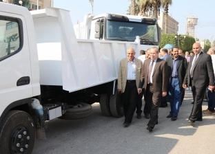 بالصور| 5 ملايين جنيه لدعم منظومة النظافة في كفر الشيخ بمعدات جديدة