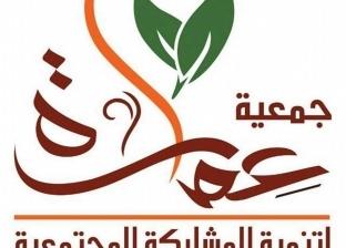 """وقف نشاط جمعية """"عمارة للتنمية المجتمعية"""" بالإسماعيلية"""