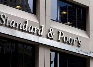 """""""ستاندرد.آند.بورز"""" تحذر من موجة جديدة من التعثر عن سداد الديون"""