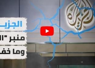 """قناة سعودية تكشف زيف إدعاءات """"الجزيرة"""" لضرب استقرار البحرين"""