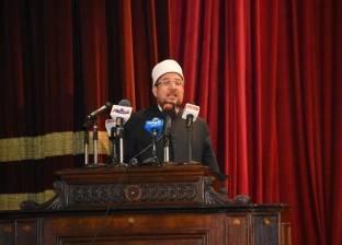 وزير الأوقاف: اختطاف الجماعات المتطرفة للشباب لا يستقم مع أمر الشريعة