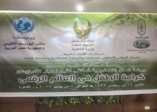 جامعة الأزهر تشارك في الملتقى الأول لحوار الأديان حول كرامة الطفل