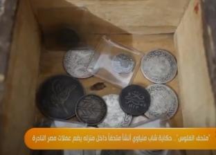 «متحف الفلوس».. شاب منياوي يجمع عملات مصر التاريخية في منزله «فيديو»