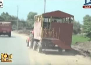 بالفيديو| نقل طلاب حضانة بالمنوفية في صندوق حديدي يسحبه جرار