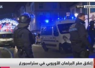 عاجل| النيابة الفرنسية: حادث إطلاق النار في ستراسبورج عمل إرهابي