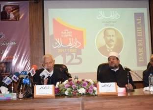 """مؤتمر """"دار الهلال"""" يوصي بنشر ثقافة التنوير لمواجهة أفكار التطرف"""