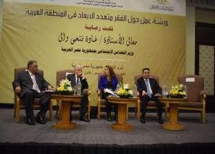 """""""والي"""" تشهد انطلاق ورشة عمل """"الفقر في المنطقة العربية"""" بشرم الشيخ"""