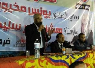 """مخيون في مؤتمر لدعم مرشح """"النور"""" بأبوتيج: الحزب جزء من الشعب المصري"""