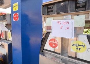 """بعد تحريك الأسعار.. """"تموين الإسكندرية"""" تشن حملات على محطات البنزين"""