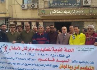 """""""صحة ثان المحلة"""" تنظم مسيرة لدعم حملة التطعيم ضد مرض شلل الأطفال"""