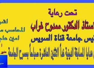 اليوم.. حفل توزيع هدايا المسابقة الدينية لجامعة القناة
