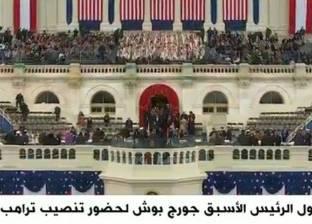 "عاجل  وصول جورج بوش لحضور مراسم تنصيب ""ترامب"""