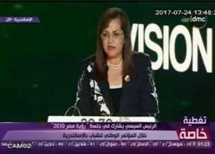 وزيرة التخطيط تشرح الوضع الاقتصادي: علينا زيادة الإنتاج