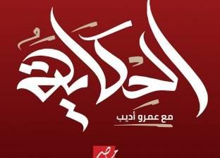"""بحضور فنانين وإعلاميين.. بدء حفل""""Mbc مصر"""" ببرنامج """"الحكاية"""" لعمرو أديب"""