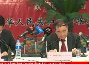 سفير الصين بالقاهرة: منطقة السويس نموذجا للتعاون مع مصر