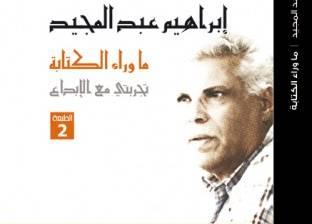 """الثلاثاء.. تكريم إبراهيم عبدالمجيد بعد حصوله على """"زايد"""" في الآداب"""