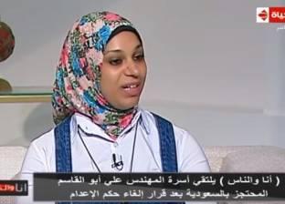 """زوجة محتجز بالسعودية تشكر السيسي بعد إلغاء حكم الإعدام: """"تحيا مصر بجد"""""""