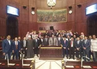 وفد من طلاب «حقوق سوهاج» يزور مجلس النواب