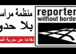 «مراسلون بلا حدود» تعبر عن «قلقها العميق» إثر إدانة صحفي في المغرب