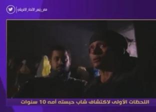 """""""مساء dmc"""" يعرض أول فيديو لإخراج شاب حبسته أمه 10 سنوات"""