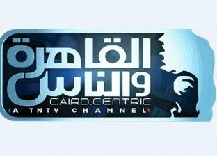 """في عيد ميلادها.. """"القاهرة والناس"""" ترفع شعار """"الإساءة"""" في رمضان 2019"""