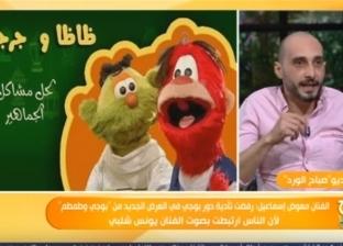 """معوض إسماعيل عن أدائه الصوتي لشخصية """"ظاظا"""" الكارتونية: كنت بموت"""