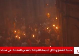 فيديو| لحظة إضاءة الشموع داخل كنيسة القيامة بالقدس المحتلة في سبت النور