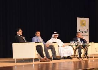 «مخاطر السياسة القطرية على أمن المنطقة».. ندوة بمركز المزماة بالأمارات