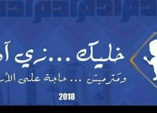 """حي غرب القاهرة ينظم مبادرة """"خليك زي آدم"""" بالزمالك غدا"""