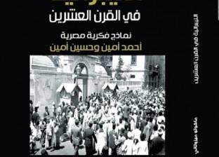 """مجموعة """"النيل"""" تصدر الطبعة العربية من """"الليبرالية في القرن العشرين"""""""