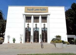 مكتبة مصر الجديدة تحتفل بذكرى ميلاد أنيس منصور غدا