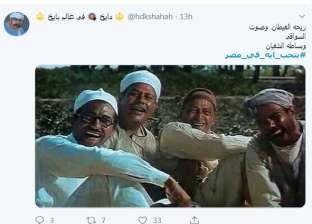 """الأهلي وصلاح والإسكندرية يتصدرون هاشتاج """"بتحب إيه في مصر"""""""