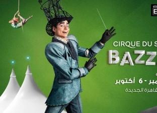 """تفاصيل عرض """"سيرك دو سوليه"""" للمرة الأولى في مصر وأسعار التذاكر"""