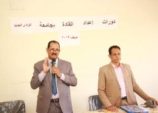 انطلاق أنشطة معسكر إعداد القادة بجامعة الوادي الجديد