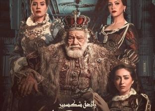"""سميحة أيوب وسميرة عبدالعزيز تشاهدان مسرحية """"الملك لير"""""""