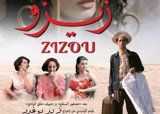 """عاجل  """"زيزو"""" أفضل فيلم في """"آفاق السينما العربية"""".. و""""حرائق"""" يحصد جائزة """"لجنة التحكيم"""""""