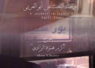 """""""رحلة البحث عن أبوالعربي"""" أفضل فيلم وثائقي في """"الإسكندرية القصير"""""""