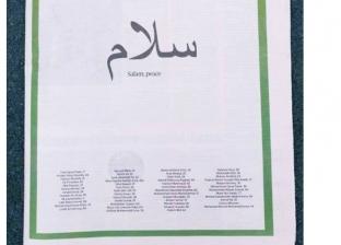 بعد أسبوع من حادث المسجدين الإرهابي.. الصحف النوزيلندية تصدر بالعربية