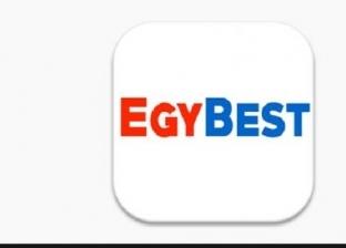 """Egybest"" ينشئ تطبيقا على جوجل بلاي.. وخبير تكنولوجي يوضح العقوبة"