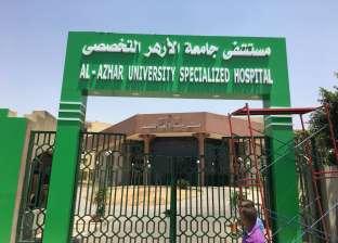 خبراء أجانب يجرون 12 عملية جراحية للأطفال بمستشفى الأزهر التخصصي مجانا